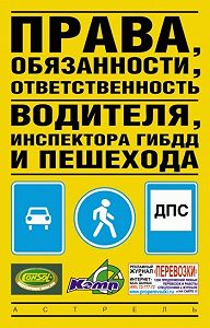 Гагик Алексанян - Права, обязанности и ответственность водителя, инспектора ГИБДД, пешехода