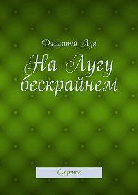 Дмитрий Луг -НаЛугу бескрайнем. Озарение