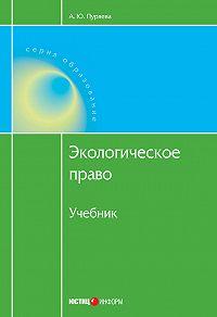 А. Ю. Пуряева -Экологическое право