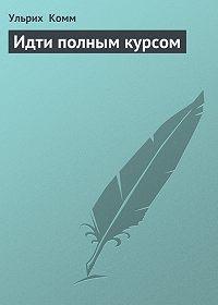 Ульрих Комм -Идти полным курсом
