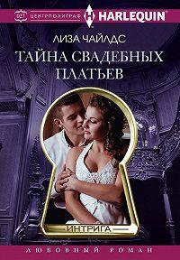 Лиза Чайлдс -Тайна свадебных платьев