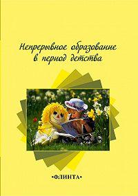 Е. Ращикулина -Непрерывное образование в период детства
