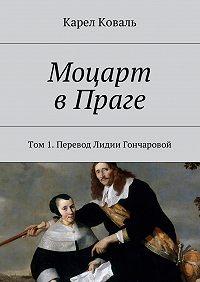 Карел Коваль -Моцарт вПраге. Том 1. Перевод Лидии Гончаровой