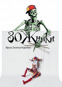 Ирина Лиленко-Карелина -ЗОЖники. Иронический роман