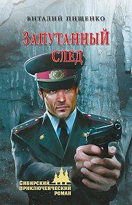 Виталий Пищенко -Запутанный след