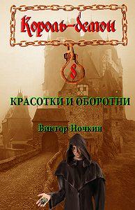 Виктор Ночкин -Красотки и оборотни