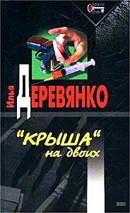 Илья Деревянко - Корень зла