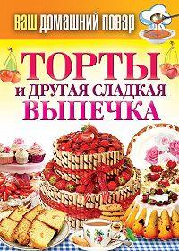 С. П. Кашин -Торты и другая сладкая выпечка