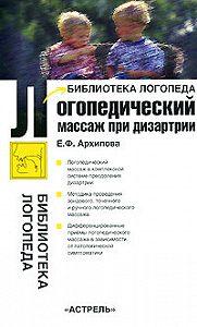 Елена Архипова - Логопедический массаж при дизартрии
