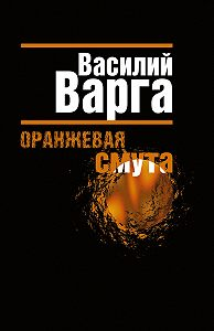 Василий Варга -Оранжевая смута