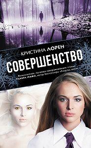 Кристина Лорен - Совершенство