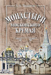 Александр Воронов - Монастыри Московского Кремля