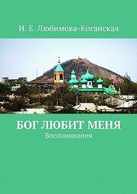Н. Любимова-Коганская -Бог любитменя. Воспоминания