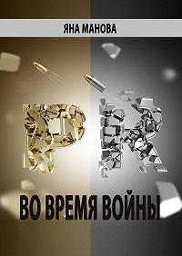Яна Манова -PR. вовремя войны