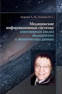 А.М. Лушнов -Медицинские информационные системы: многомерный анализ медицинских и экологических данных