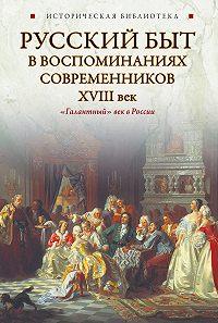 Коллектив Авторов -Русский быт в воспоминаниях современников. XVIII век