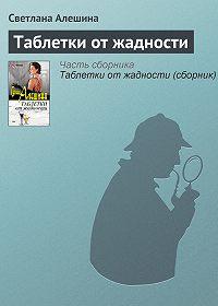 Светлана Алешина -Таблетки от жадности