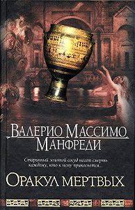 Валерио Манфреди - Оракул мертвых
