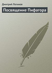 Дмитрий Логинов - Посвящение Пифагора