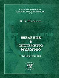 Владимир Живетин - Введение в системную эгологию (эгобезопасность человека)