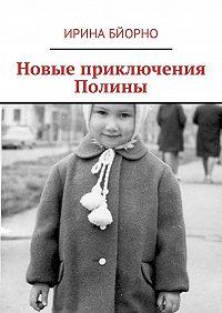 Ирина Бйорно -Новые приключения Полины