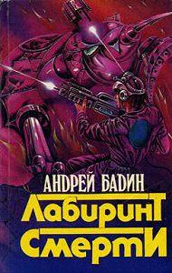Андрей Бадин -Лабиринт смерти