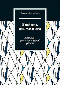 Наталья Патрацкая -Любовь осьминога. Любовно-фантастический роман