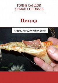 Юлиан Соловьев -Пицца