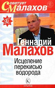 Геннадий Малахов - Исцеление перекисью водорода