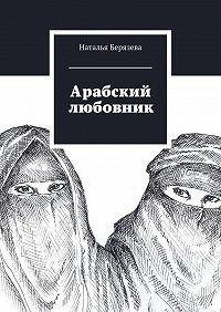 Наталья Берязева -Арабский любовник
