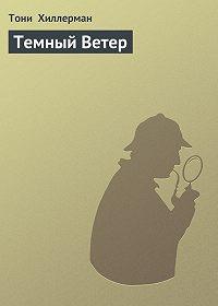 Тони Хиллерман -Темный Ветер