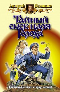 Андрей Белянин -Заговор Черной Мессы
