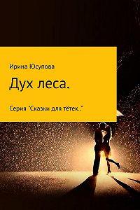 Ирина Юсупова -Дух леса
