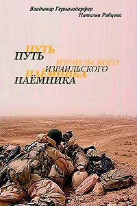 Наталья Рябцева -Путь израильского наёмника