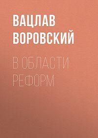 Вацлав Воровский -В области реформ