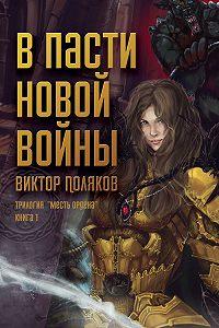 Виктор Поляков - В пасти новой войны