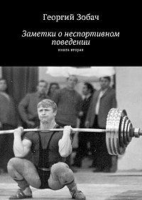 Георгий Зобач -Заметки о неспортивном поведении. Книга вторая