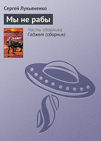 Сергей Лукьяненко -Мы не рабы