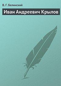 В. Г. Белинский -Иван Андреевич Крылов
