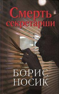Борис Носик -Смерть секретарши (сборник)