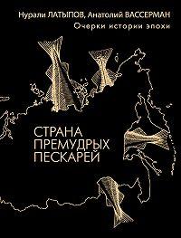 Нурали Латыпов -Страна премудрых пескарей. Очерки истории эпохи