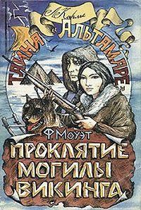 Фарли Моуэт -Проклятие могилы викинга