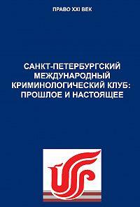 Дмитрий Шестаков -Санкт-Петербургский международный криминологический клуб: прошлое и настоящее