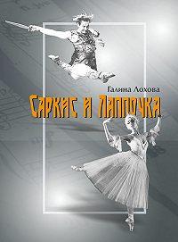 Галина Лохова -Саркис и Лаппочка