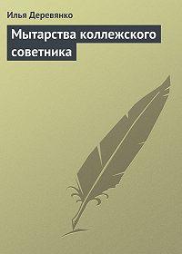 Илья Деревянко - Мытарства коллежского советника