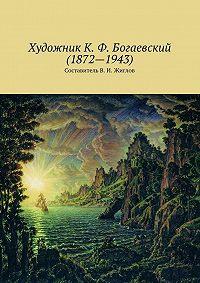 В. Жиглов -Художник К. Ф. Богаевский(1872–1943)