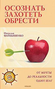Наталья Файбышенко -Осознать. Захотеть. Обрести. От мечты до реальности один шаг