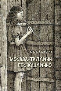 Елена Селестин - Москва – Таллинн. Беспошлинно