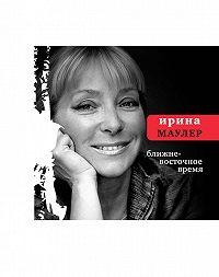 Ирина Маулер -Ближневосточное время