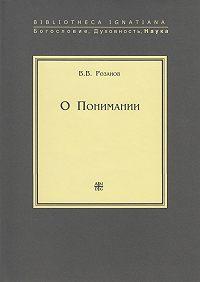 Василий Розанов -О Понимании